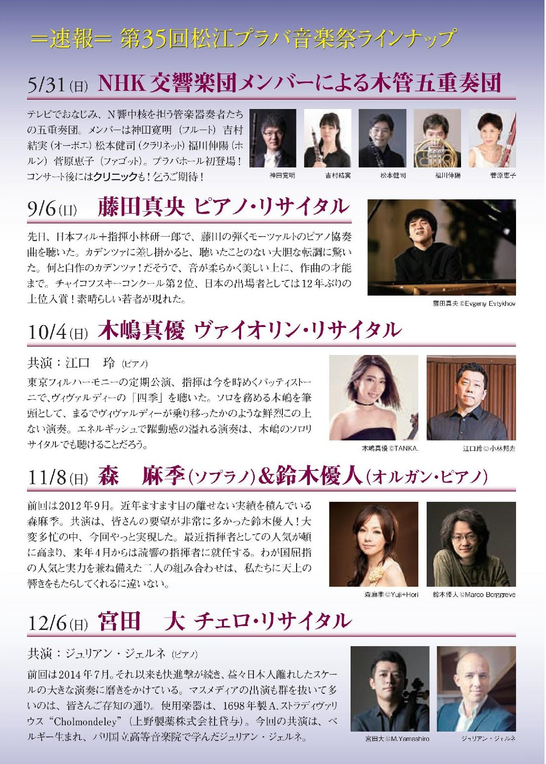 【第35回松江プラバ音楽祭 ラインナップ】