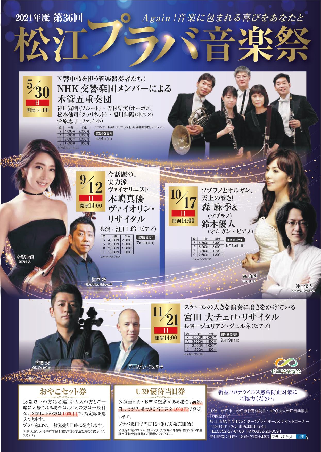 第36回松江プラバ音楽祭マイシートチラシ(表)
